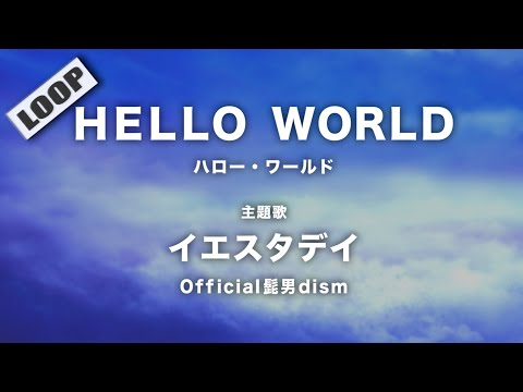 Official髭男dism - イエスタデイ