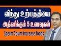 விந்துஉற்பத்தி  அதிகரிக்கும் 5  உணவுகள் Sperm Count Increase Foods  in tamil