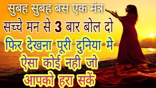 Morning Mantra ।। How To Win In Every Work ।। Defeat Your Enemies ।। Om Namoh Narayan