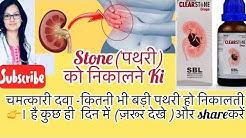 Clearstone— Best होमीओपैथिक Medicine For Kidney Stone(पथरी)-डॉक्टर.रुक्मणी चौधरी