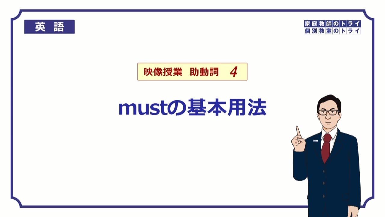 【高校 英語】 mustの基本用法② (9分) - YouTube