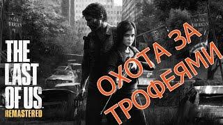 The Last of Us (Одни из нас):  Охота за трофеями. Трофеи, достижения, прохождение, полный гайд.