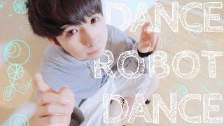 【とにかく元気に】ダンスロボットダンス 踊ってみた【ぶっきー】