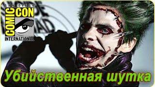 Джаред Лето в роли Джокера. Серьезно?