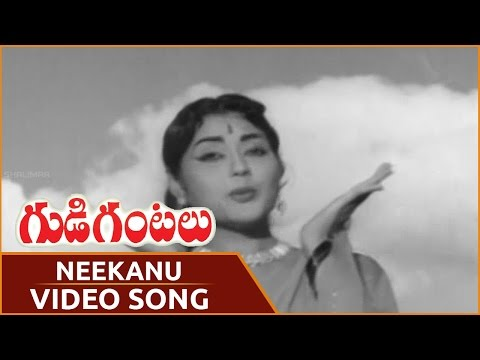 Gudi Gantalu Movie || Neekanu Dhoyene Video Song   || N.T.R ,Krishna Kumari