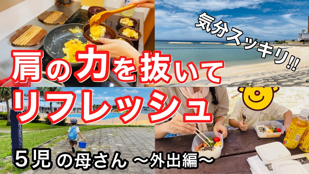 自粛中に気分転換 / 海ランチ / 5児母外出編【お出かけ弁当】