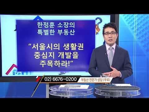 서울시의 생활권중심지개발 계획을 주목하라!