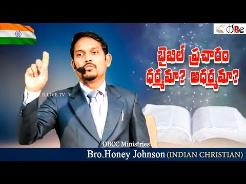 OBCC| బైబిల్ ప్రచారం ధర్మమా? అధర్మమా? | Is Bible Promoting a Law? Unrighteous? day-1