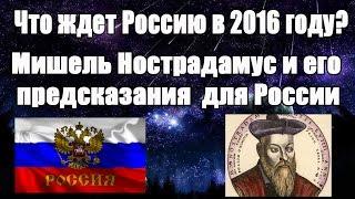 Что ждет Россию в 2016 году? Мишель Нострадамус и его предсказания для России.(, 2016-01-24T16:14:28.000Z)