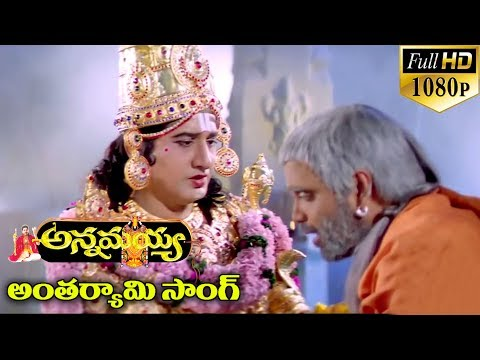 Annamayya Video Songs - Antharyami - Nagarjuna, Ramya Krishnan, Kasturi ( Full HD )