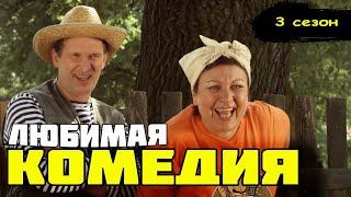 """НЕВЕРОЯТНО СМЕШНАЯ КОМЕДИЯ! """"Любимые миллионами сваты"""" РОССИЙСКИЕ КОМЕДИИ, НОВИНКИ КИНО"""