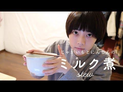 ミルク煮(シチュー)を作って食べる。 (Việt Sub)