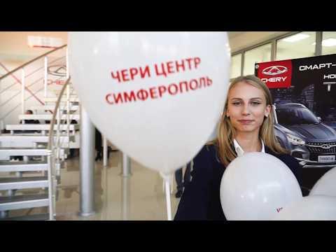 """Открытие автосалона """"ЧЕРИ ЦЕНТР"""" Крым, г. Симферополь"""