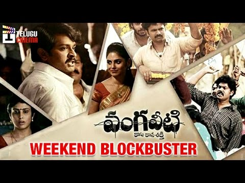 Weekend Blockbuster | RGV Vangaveeti Telugu Movie | 2016 Telugu Movies | Telugu Cinema