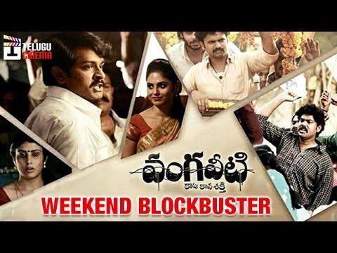Weekend Blockbuster | RGV Vangaveeti Telugu Movie | 2016 Telugu Movies | Telugu Cinema
