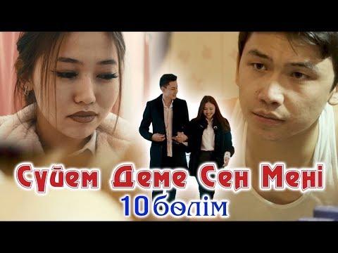 Суйем деме сен мени 10 серия (Official Video)