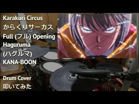 【からくりサーカス (Karakuri Circus) フル (FULL) OP 2】【ハグルマ (Haguruma) / KANA-BOON】【Drum Cover (叩いてみた)】