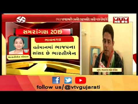 #Bhavnagar માં Congress ના ઉમેદવાર કોણ ? ભાજપની પ્રચારની કામગીરી પૂરજોશમાં   Vtv