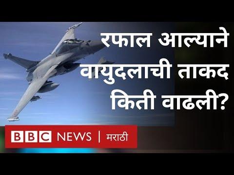 Rafale Indian Air