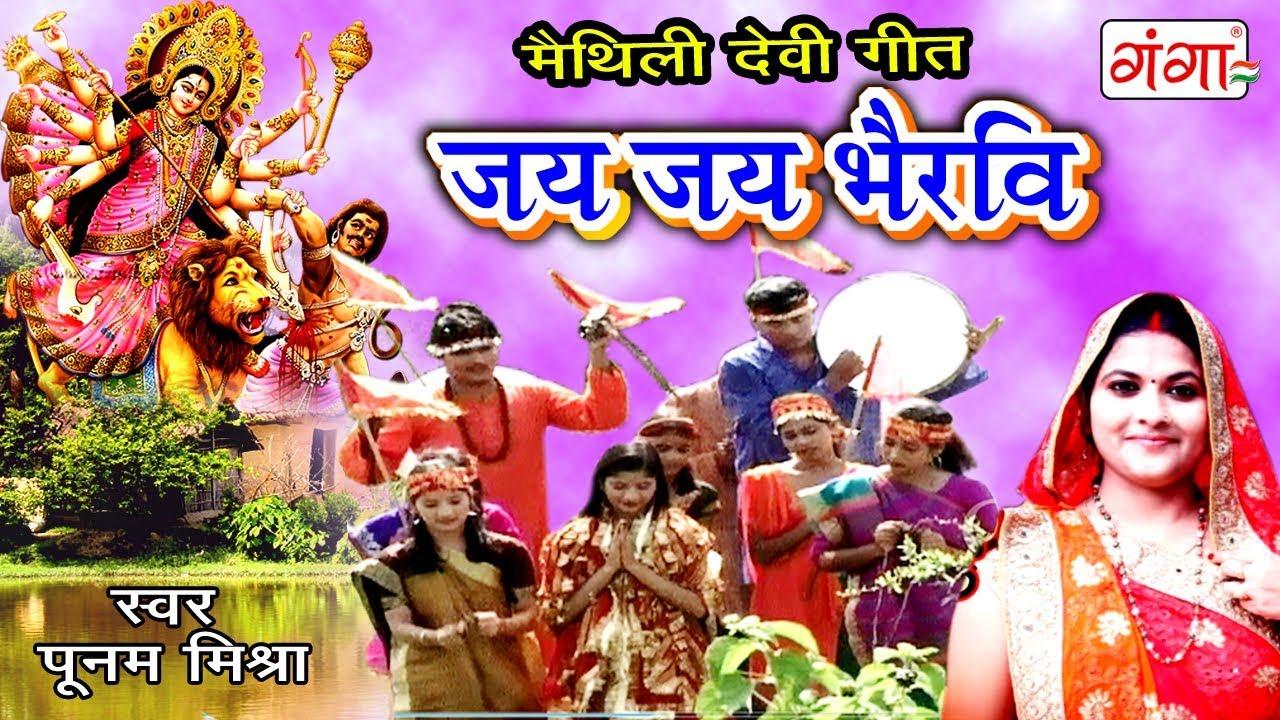 जय जय भैरवि -Maithili Devi Geet - Poonam Mishra Devi Geet 2017