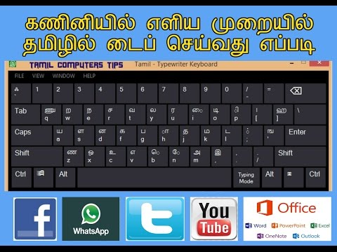 HOW TO TYPE TAMIL DIRECTLY IN YOUR COMPUTER OR FACEBOOK (17-01-17)