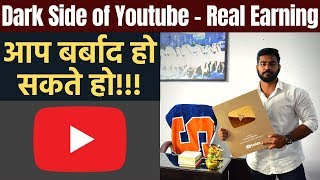 [Q/A] Dark Side of Youtube India   Watch Youtube Video and Earn Money Possible?   Praveen Dilliwala