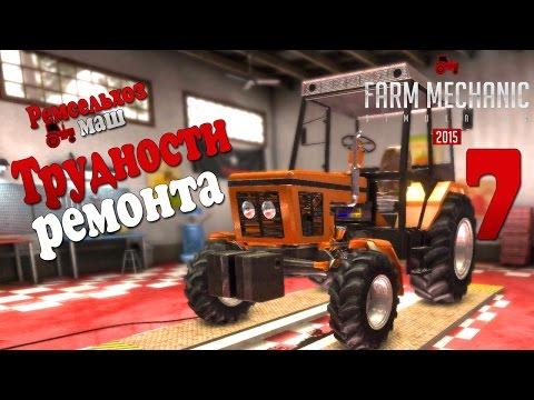 Трудности ремонта - ч7 Farm Mechanic Simulator 2015
