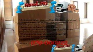 Переезд Офисов / Услуги грузчиков в Кишиневе(www.HamaL.MD 079-000-222., 2015-11-21T12:02:14.000Z)