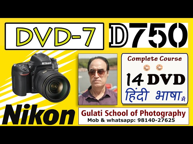 07 DVD | Group Photography with Nikon D750 Camera | Low Light Photography | कोर्स हिंदी में