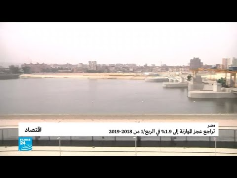 مصر: تراجع عجز الموازنة في الربع الأول من السنة المالية 2018-2019  - نشر قبل 57 دقيقة