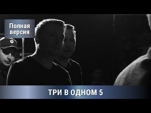 Три В одном! 5 часть. Все серии увлекательного детектива. Русский Детектив. Сериалы.