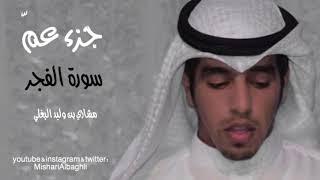 سورة الفجر مشاري البغلي -  mishari albaghli Surat Al-Fajr