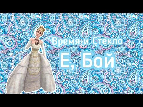 Клип Avakin Life | Е, Бой - Время и Стекло
