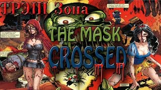 Обзор комиксов The MASK\Crossed 18+