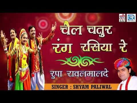 Shyam Paliwal एक नए अंदाज मैं - पर घर प्रीत मत कीजे | एक बार जरूर सुने | आपको पसंद आएगा