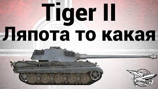 Tiger II - Ляпота то какая