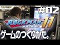 『ロックマン11 』ゲームのつくりかた。#02〜キャラクター〜