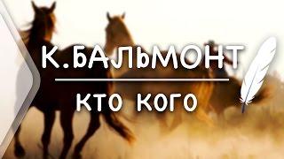 К. Бальмонт - Кто кого (Стих и Я)