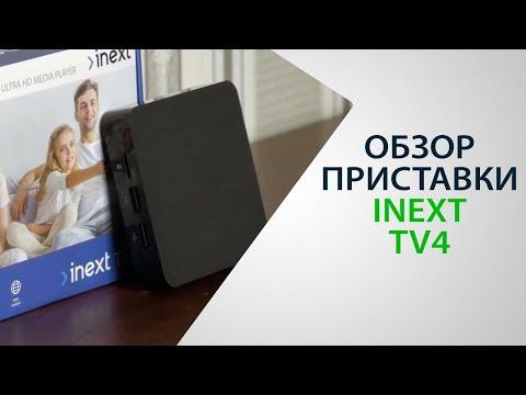 Обзор телевизионной приставки INeXT TV4