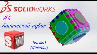 Уроки SolidWorks - Логический кубик часть1(детали) #4.1