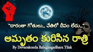Amrutham Kurisina Rathri Telugu Book, Illemo Dooram, Devarakonda Balagangadhara Tilak, #kavitvam