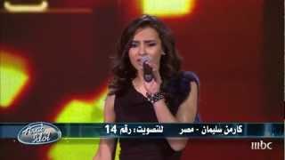 لحظات - كارمن سليمان في تصفيات البنات - Arab Idol