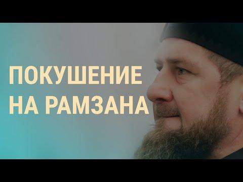 Кадыров зачищает свое окружение I ВЕЧЕР I 25.10.19