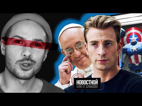 НУДЕСЫ КРИСА ЭВАНСА , Папа Римский разрешил секс, поправки в ПДД и продажа TikTok.   (НБоД)