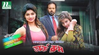 Bangla Telefilm Dark Room l Tariq Anam, Sohana Saba, Jeny l Drama & Telefilm