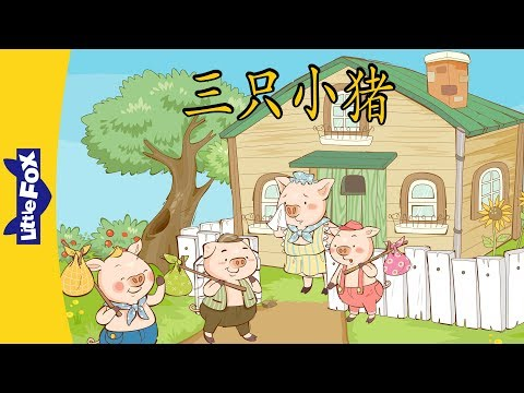 The Three Little Pigs (三只小猪)   Folktales 1   Chinese   By Little Fox