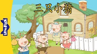 The Three Little Pigs (三只小猪) | Level 4 | Chinese | By Little Fox