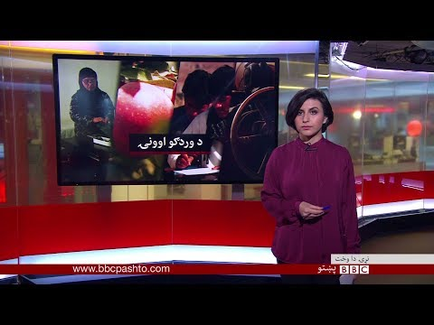 BBC Pashto TV, Naray Da Wakht: 22 Oct 2017