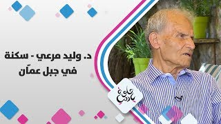 د. وليد مرعي - سكنة في جبل عمّان
