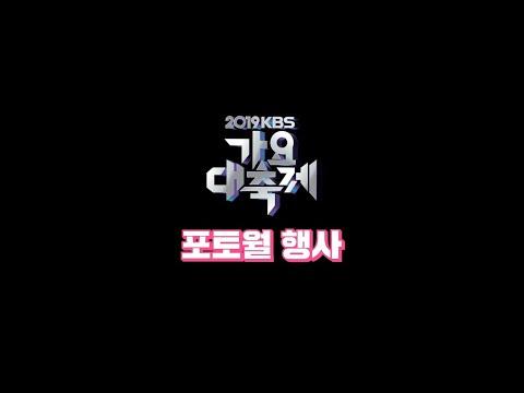 2019 가요대축제 포토월 LIVE [2019 KBS Song Festival Photo Wall Live Streaming]